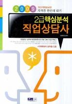 직업상담사 2급 핵심분석(2009)