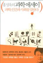 홍성욱의 과학 에세이: 과학 인간과 사회를 말하다
