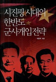 시진핑 시대의 한반도 군사개입전략(개정판)(양장본 HardCover)