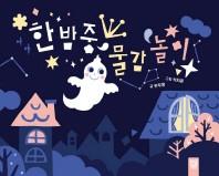 한밤중 물감 놀이(춤추는 카멜레온)(양장본 HardCover)