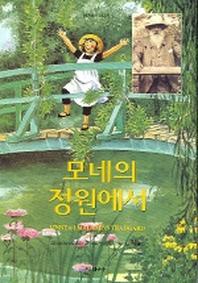모네의 정원에서(리네아의 이야기 1)