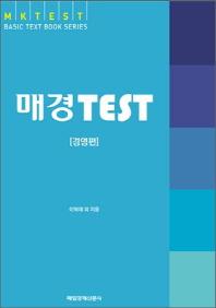 매경 TEST: 경영편