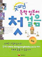 굿모닝 독학 일본어 첫걸음 //4119