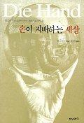 손이 지배하는 세상  ((상단 측면 작게 서명, 다소 변색 있슴))