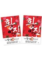 황진이 세트  (전2권) - 홍석중 장편소설 (2004년)