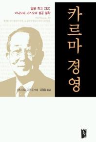 카르마 경영(서돌 CEO 인사이트 시리즈)