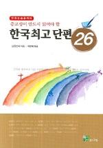 한국최고단편 26(중고생이 반드시 읽어야 할)