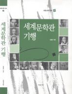 세계문학관 기행(서정시학 신서 21)(양장본 HardCover)