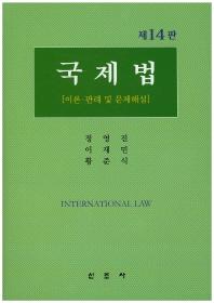 국제법(이론 판례 및 문제해설)(14판)