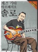 재즈 기타 아르페지오 솔로(FREE MP3)