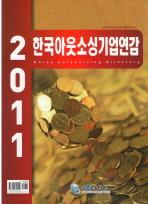 한국아웃소싱기업연감(2011)