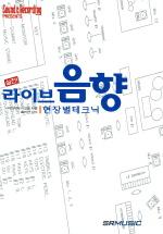 라이브 음향 현장별 테크닉 (실전)