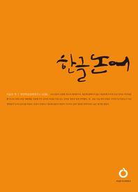 한글 논어(올재 클래식스 OLJE Classics 1) ///BB1-7
