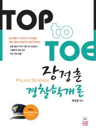 장정훈 경찰학개론(Top to Toe)(부록포함)