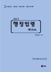 행정법령 엑기스(2012)(스프링)