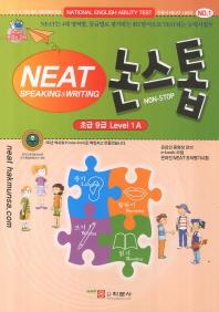 NEAT 논스톱 초급 9급 Level 1A(학문사 NEAT 시리즈 1)