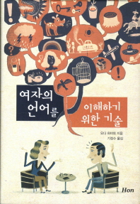 여자의 언어를 이해하기 위한 기술