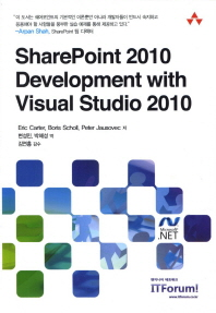 SharePoint 2010 Development with Visual Studio 2010(한국어판)