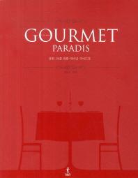 구르메 빠라디(Gourmet Paradis)