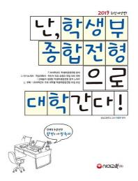 난, 학생부종합전형으로 대학간다!(2019)(개정판)