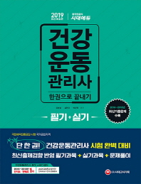 건강운동관리사 필기+실기 한권으로 끝내기(2019)(개정판 3판)(양장본 HardCover)