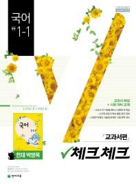중학 국어 중등1-1(천재 박영목)(2019)