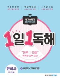 1일 1독해 한국사. 2: 후삼국~고려시대편(메가스터디 초등 독해 시리즈)
