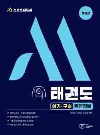 M스포츠지도사 태권도 실기ㆍ구술 완전정복(개정판)