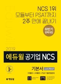 공기업 NCS 기본서 with PSAT(2019 하반기)