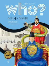Who? 이성계 이방원