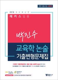 박진수 교육학 논술 기출변형문제집(2018)(해커스 임용)