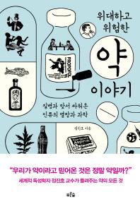 위대하고 위험한 약 이야기  ((앞부분 밑줄 있슴))