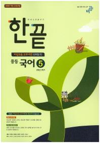 중학 국어 5(3학년 1학기)(비상교육 교과서편 김태철 외)(2019)