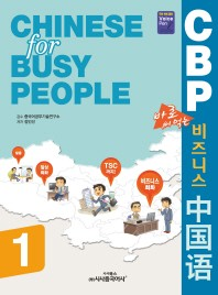 CBP 비즈니스 중국어. 1