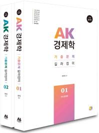 AK경제학 기출문제 길라잡이 세트(2017)(개정증보판)(전2권)