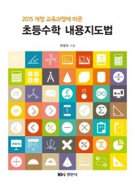 초등수학 내용지도법(2015 개정 교육과정에 따른)