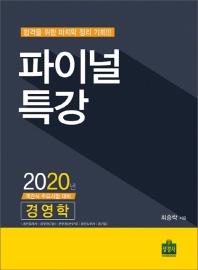 파이널 특강 경영학(2020)