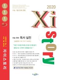 고등 수능 국어 독서 실전(2020)(자이스토리)