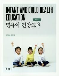 영유아 건강교육(2판)