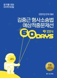 2021 ACL 김중근 형사소송법 예상적중문제선 60 Days 2차 대비