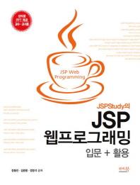JSP 웹프로그래밍 입문 활용