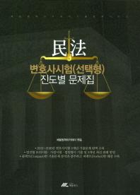 민법 변호사시험(선택형) 진도별 문제집