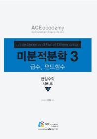 미분적분학. 3 급수 편도함수 Ace 이얼 편입수학 시리즈