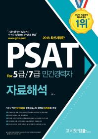 PSAT for 5급/7급 민간경력자 자료해석(2018)(개정판)