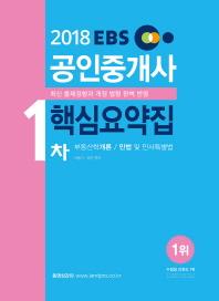 공인중개사 1차 핵심요약집(2018)(EBS)