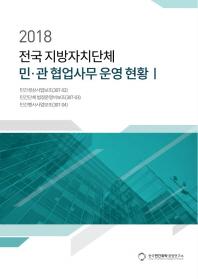전국 지방자치단체 민 관 협업사무 운영 현황. 1(2018)