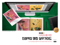 인쇄색상 매칭 실무가이드. 2(디자이너를 위한)
