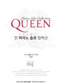 퀸 피아노 솔로 컬렉션
