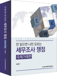 세무조사 쟁점: 국제거래편(안 읽으면 나만 모르는)
