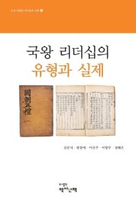 국왕 리더십의 유형과 실제(조선 국왕의 리더십과 소통 4)